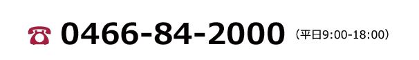 電話0466-84-2000
