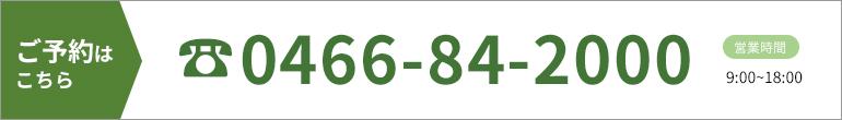 ご予約はこちら 0466-84-2000 受付時間 9:00-18:00